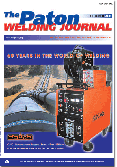 The Paton Welding Journal 2006 #10