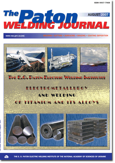 The Paton Welding Journal 2007 #08