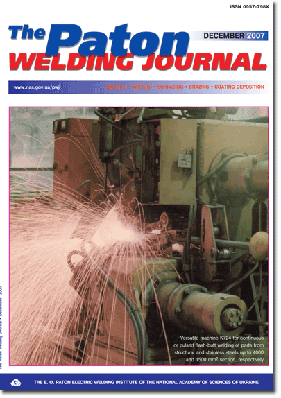 The Paton Welding Journal 2007 #12