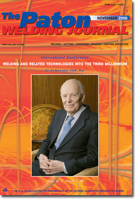 The Paton Welding Journal 2008 #11