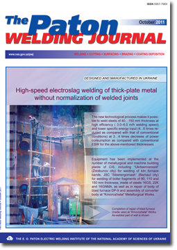 The Paton Welding Journal 2011 #10