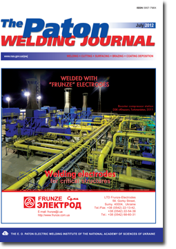 The Paton Welding Journal 2012 #07