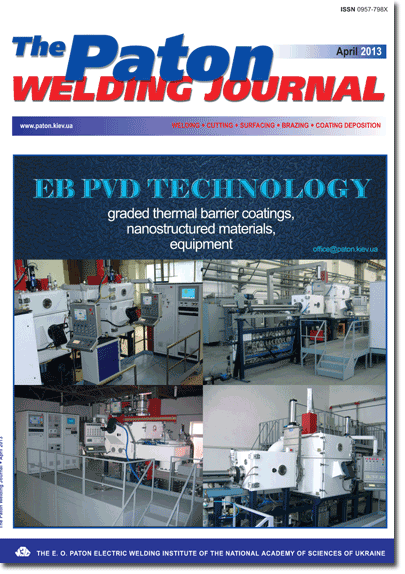 The Paton Welding Journal 2013 #04