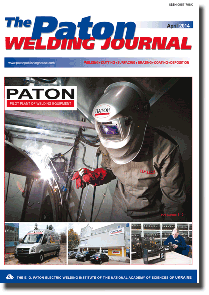 The Paton Welding Journal 2014 #04