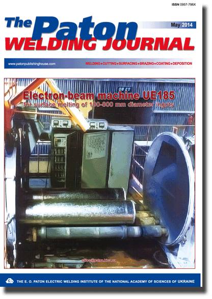 The Paton Welding Journal 2014 #05