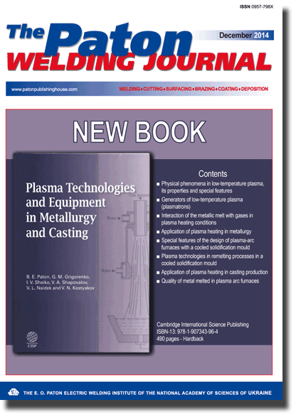 The Paton Welding Journal 2014 #12