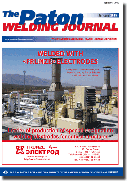 The Paton Welding Journal 2015 #01