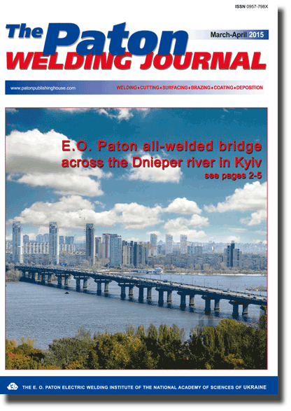 The Paton Welding Journal 2015 #04