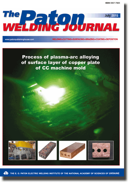 The Paton Welding Journal 2015 #07