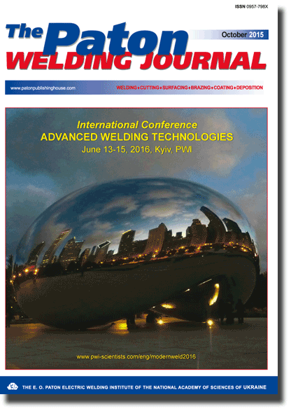 The Paton Welding Journal 2015 #10