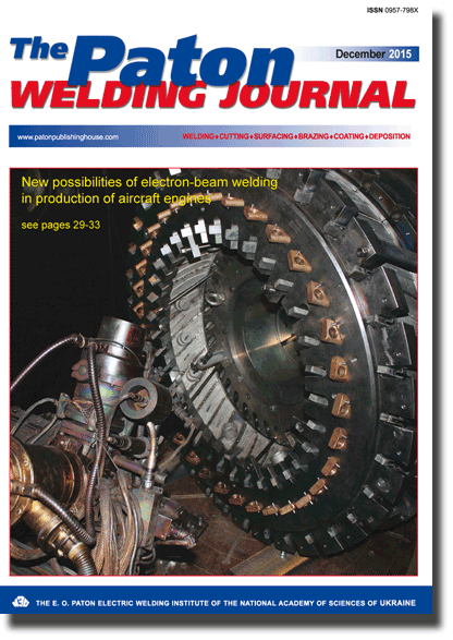 The Paton Welding Journal 2015 #12