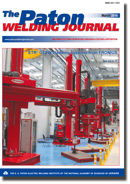 The Paton Welding Journal 2016 #03