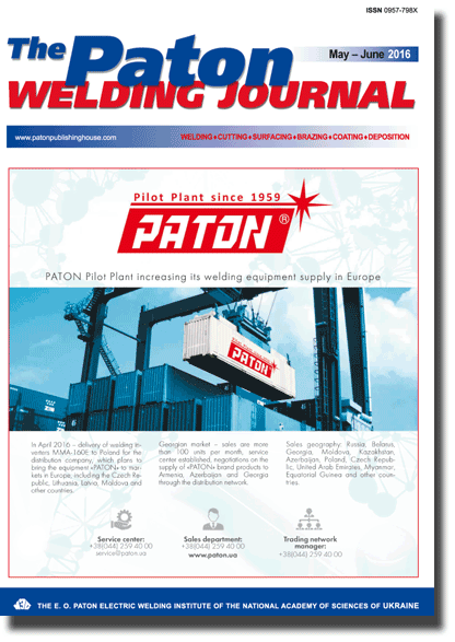 The Paton Welding Journal 2016 #06