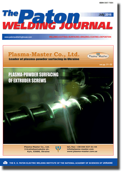 The Paton Welding Journal 2016 #07
