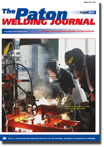 The Paton Welding Journal 2016 #08