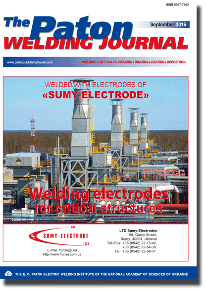 The Paton Welding Journal 2016 #09