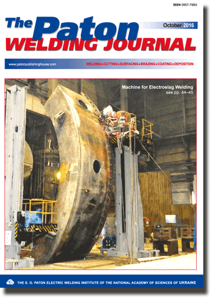 The Paton Welding Journal 2016 #10