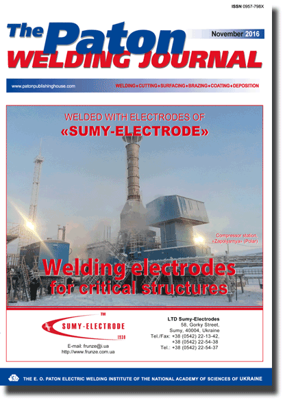 The Paton Welding Journal 2016 #11