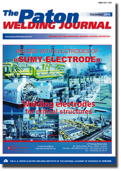 The Paton Welding Journal 2016 #12