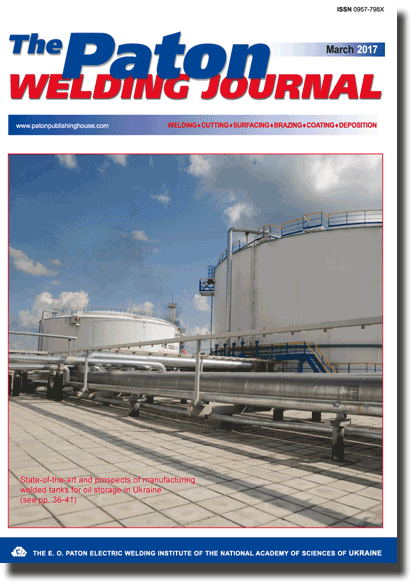 The Paton Welding Journal 2017 #03