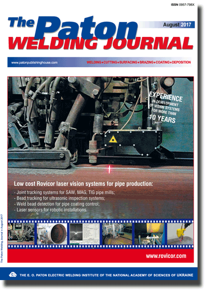 The Paton Welding Journal 2017 #08