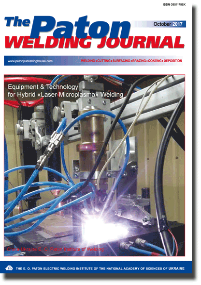 The Paton Welding Journal 2017 #10