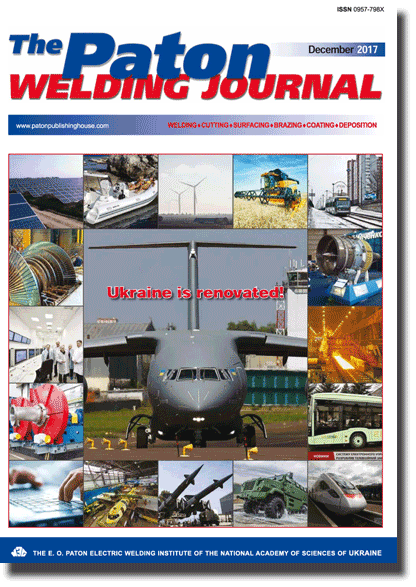 The Paton Welding Journal 2017 #12