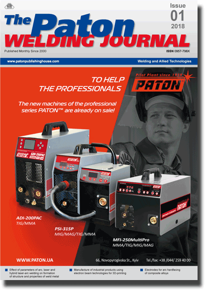 The Paton Welding Journal 2018 #01