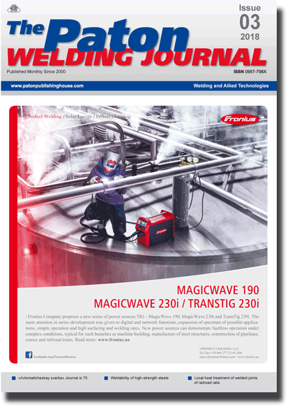 The Paton Welding Journal 2018 #03