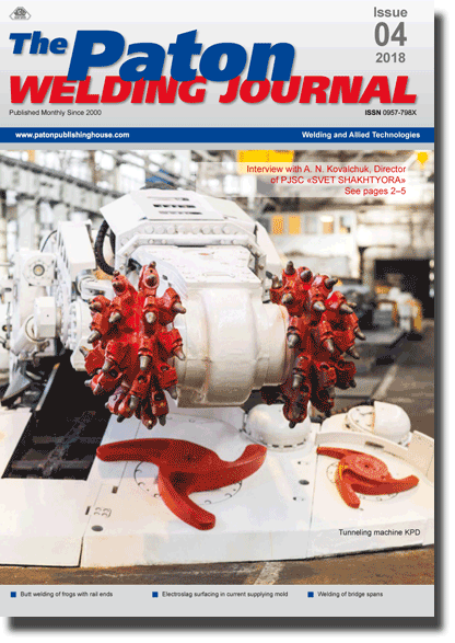 The Paton Welding Journal 2018 #04