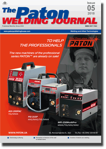 The Paton Welding Journal 2018 #05