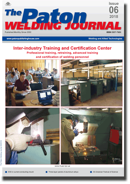 The Paton Welding Journal 2018 #06