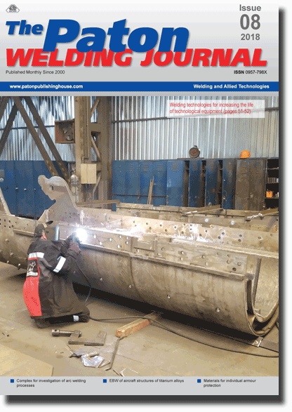 The Paton Welding Journal 2018 #08