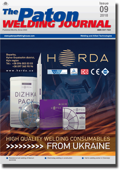The Paton Welding Journal 2018 #09