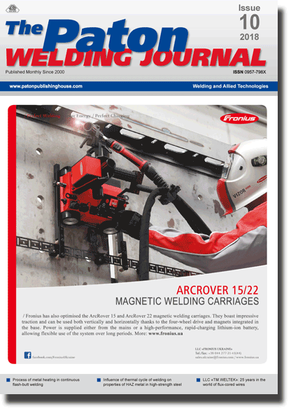 The Paton Welding Journal 2018 #10