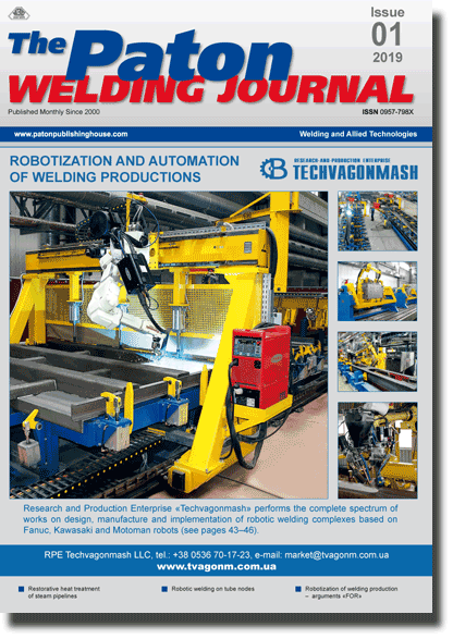 The Paton Welding Journal 2019 #01