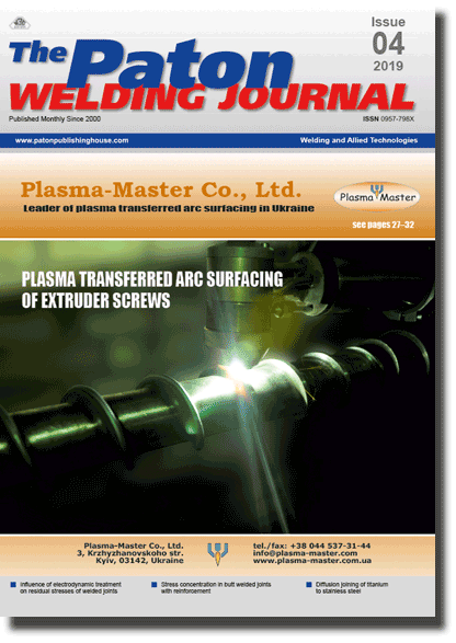 The Paton Welding Journal 2019 #04