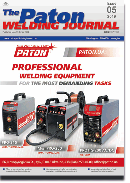 The Paton Welding Journal 2019 #05