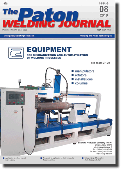 The Paton Welding Journal 2019 #08