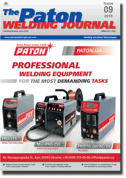 The Paton Welding Journal 2019 #09
