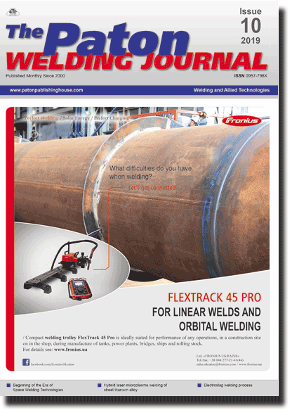 The Paton Welding Journal 2019 #10