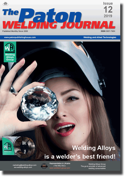 The Paton Welding Journal 2019 #12