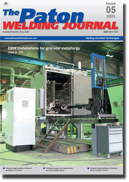 The Paton Welding Journal 2020 #05