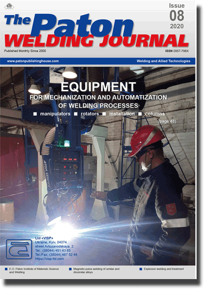 The Paton Welding Journal 2020 #08