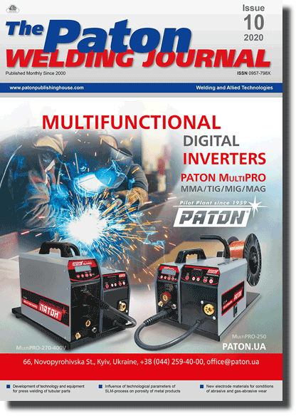 The Paton Welding Journal 2020 #10