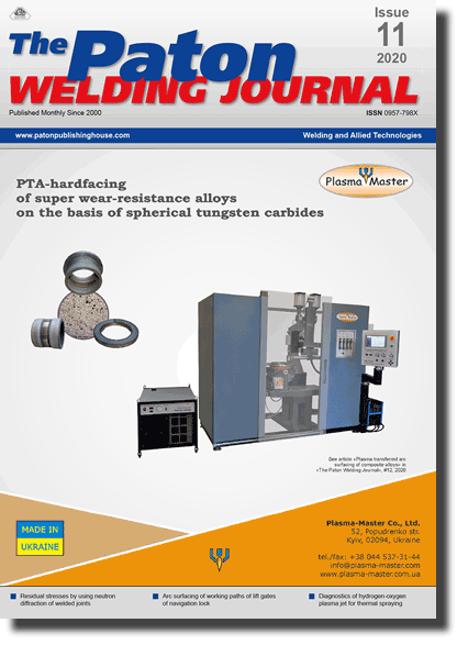 The Paton Welding Journal 2020 #11