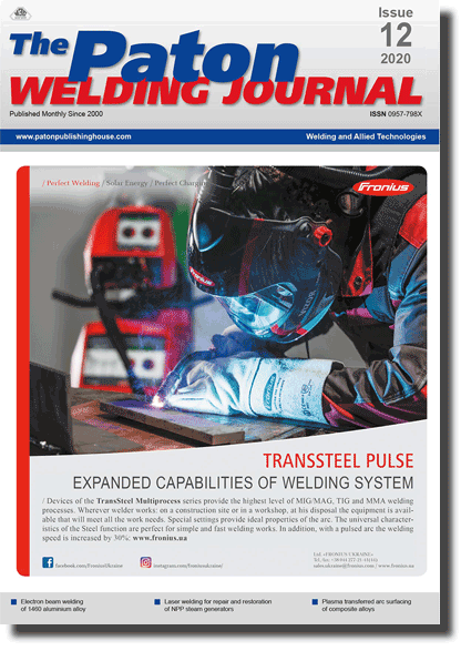 The Paton Welding Journal 2020 #12