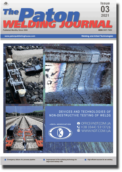 The Paton Welding Journal 2021 #03