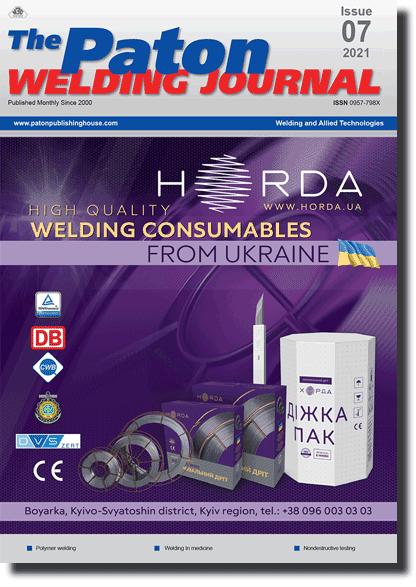 Paton Welding Journal, 2021, №7