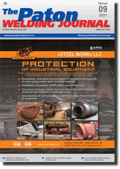 Paton Welding Journal, 2021, №9
